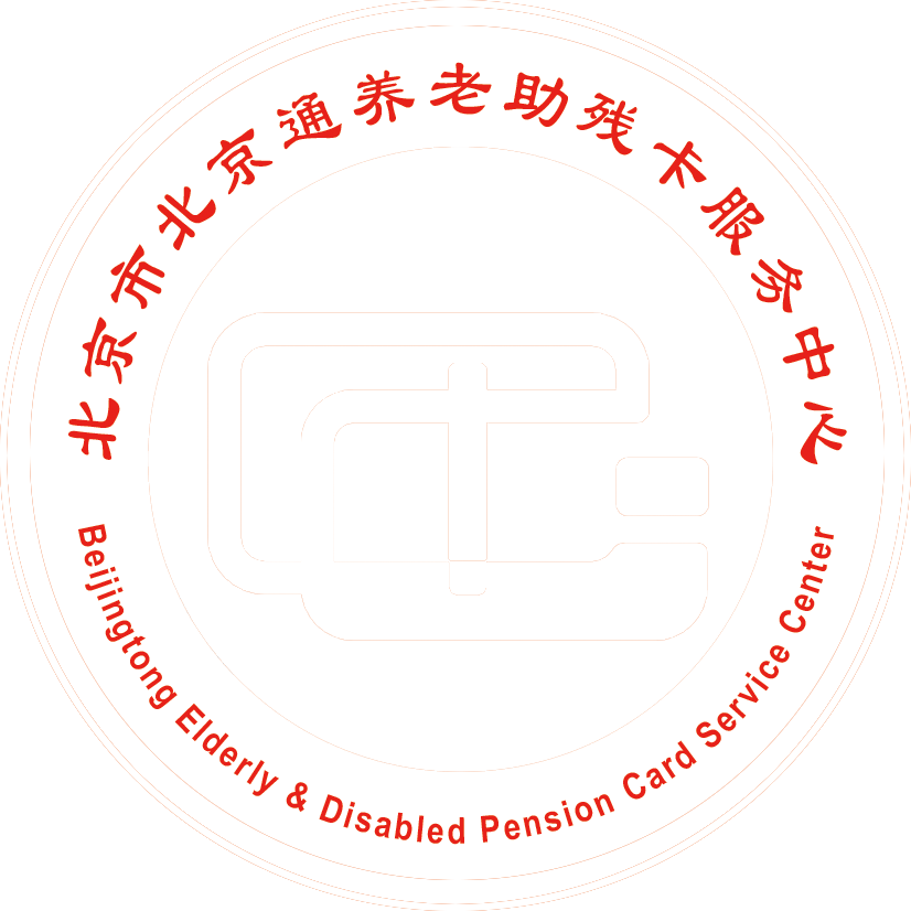 北京市北京通养老助残卡服务中心