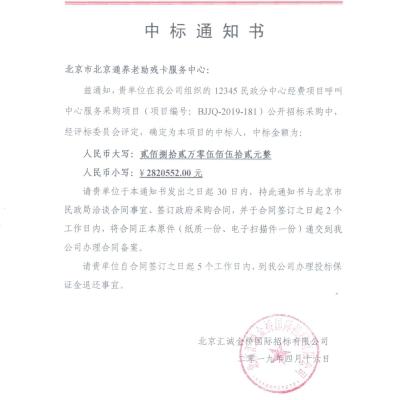 中标通知书-12345民政分中心项目BJJQ-2019-181扫描件