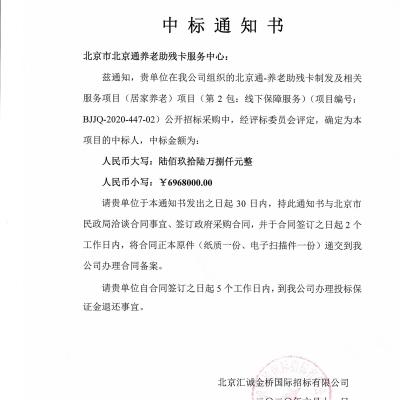 中标通知书扫描件(北京通-养老助残卡制发及相关服务项目居家养老第二包线下保障服务)项目编号BJJQ-2020-447-02