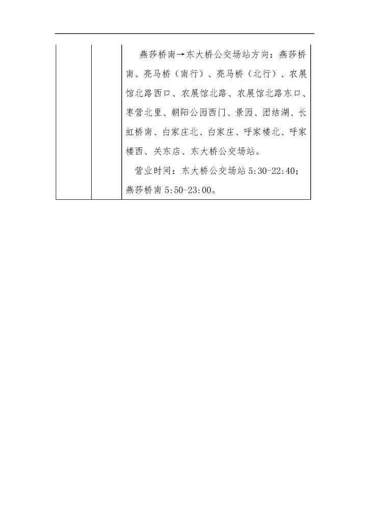 2020年9月相关服务数据_页面_6