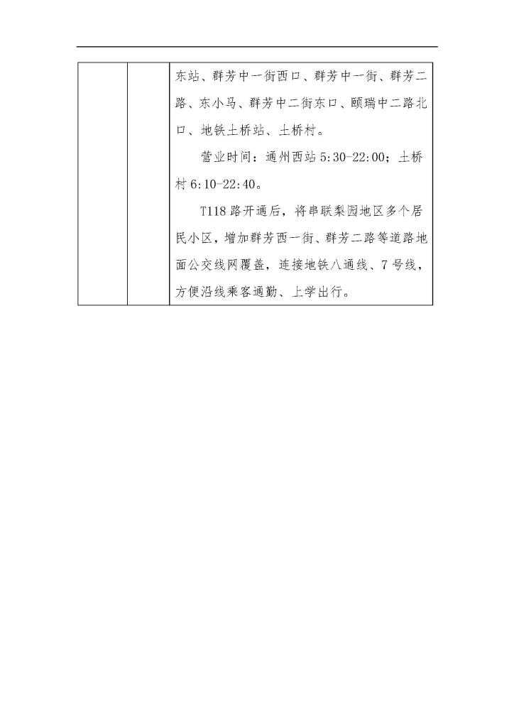 2020年11月相关服务数据_页面_5